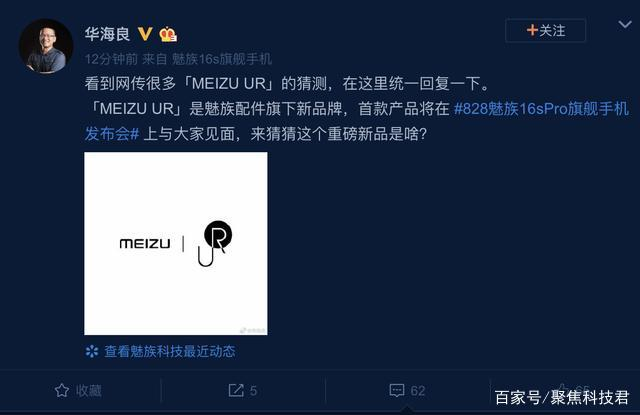 Meizu sub-brand